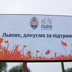 """Львів без """"Шахтаря"""". Що маємо в мінус?"""