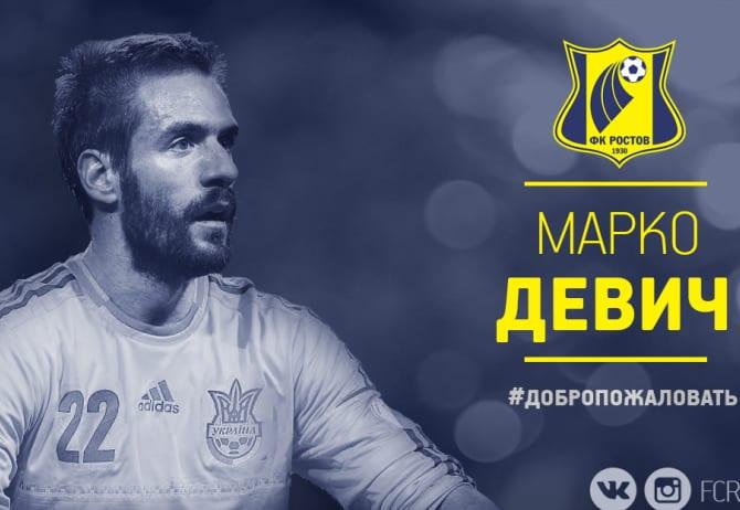«Ростов» иМарко Девич согласовали условия договора