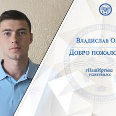 """Экс-хавбек """"Александрии"""" Огиря перешел в казахстанский """"Иртыш"""""""