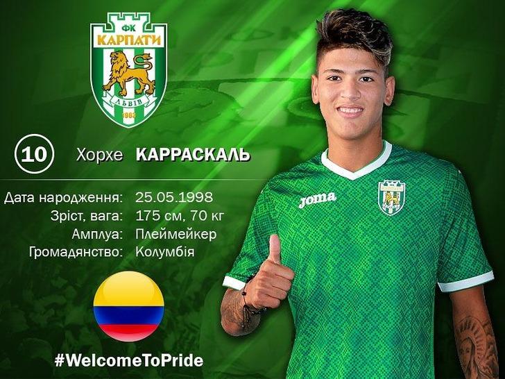 Карраскаль, fckarpaty.lviv.ua