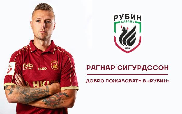 Рагнар Сигурдссон, rubin-kazan.ru