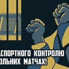 Украинские ультрас обратились к президенту страны