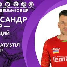 Гутор признан лучшим игроком УПЛ в сентябре