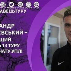 Александр Андриевский - лучший игрок 13-го тура УПЛ