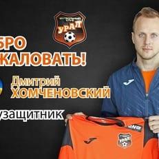 """Хомченовский перешел в """"Урал"""""""