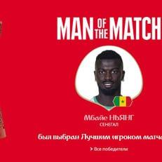 Мбайе Ньянг - лучший игрок матча Польша - Сенегал