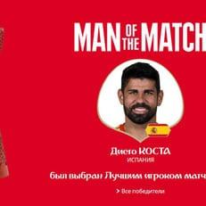 Диего Коста - лучший игрок матч Иран - Испания