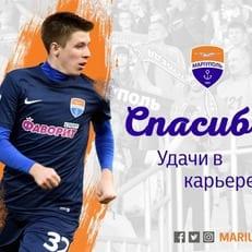 "Александр Пихаленок покинул ""Мариуполь"""