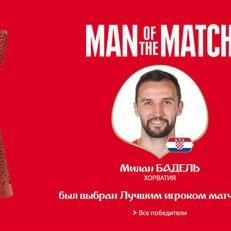 Милан Бадель - лучший игрок матча Исландия - Хорватия
