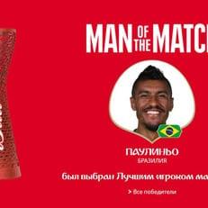 Паулиньо - лучший игрок матча Сербия - Бразилия