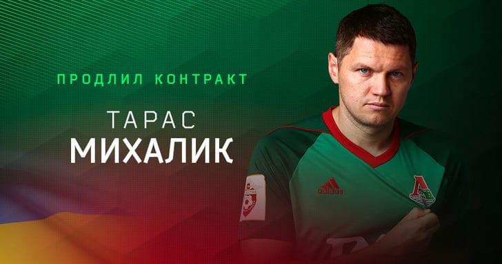 Тарас Михалик, fclm.ru