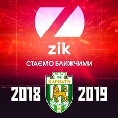 """Матчи """"Карпат"""" покажет телеканал ZIK"""