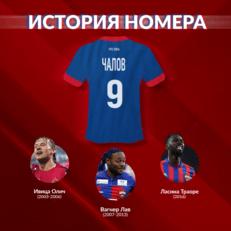 Федор Чалов будет выступать под 9-м номером за ЦСКА