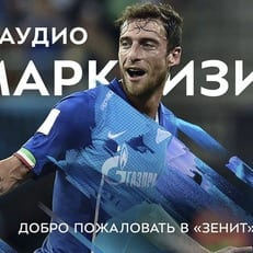 "Официально: Клаудио Маркизио - игрок ""Зенита"""