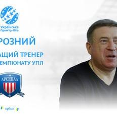 Грозный признан лучшим тренером 11-го тура УПЛ