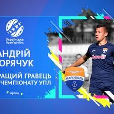 Андрей Борячук — лучший игрок 12-го тура УПЛ