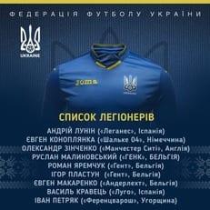 Андрей Шевченко вызвал девять легионеров на матчи сборных