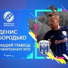 Денис Безбородько — лучший игрок 13-го тура УПЛ, Бакалов — тренер