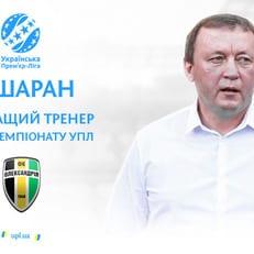 Владимир Шаран - лучший тренер 17-го тура УПЛ