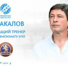 Бакалов признан лучшим тренером 18-го тура УПЛ