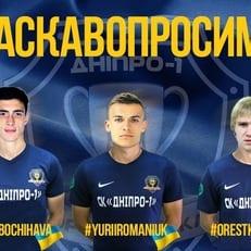 """Днепр-1"" подписал Очигаву, Кузика и Романюка"