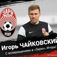 """Игорь Чайковский вернулся в """"Зарю"""""""