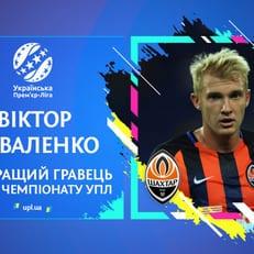 Коваленко признан лучшим игроком 21-го тура УПЛ