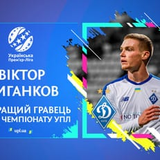 Цыганков признан лучшим игроком 22-го тура УПЛ