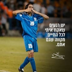 Йосси Бенаюн завершил карьеру футболиста