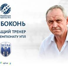 Рябоконь стал лучшим тренером 24-го тура УПЛ
