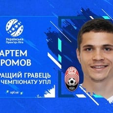 Артем Громов — лучший игрок 26-го тура УПЛ