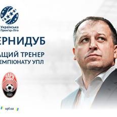 Юрий Вернидуб — лучший тренер 31-го тура УПЛ
