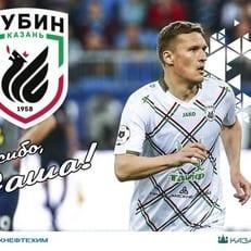 """Александр Бухаров покинул """"Рубин"""""""