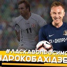 "Александр Кобахидзе стал игроком ""Днепра-1"""