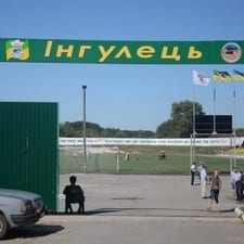 Стадион Ингулец
